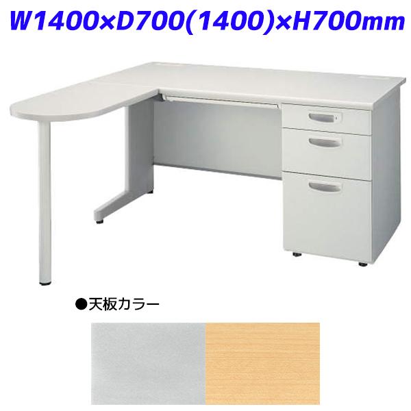ライオン事務器 L型デスク ビジネスデスク 補助テーブル付片袖机タイプ EDシリーズ W1400×D700(1400)×H700mm ED-147ST-B【代引不可】【送料無料(一部地域除く)】