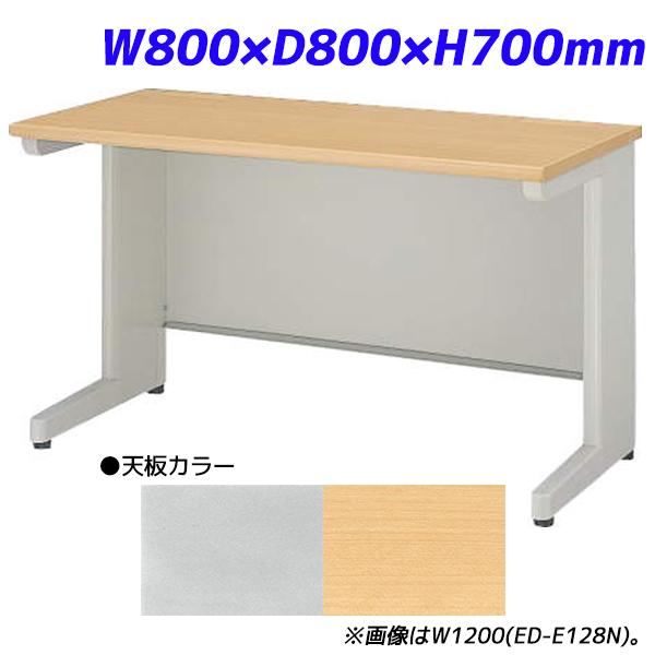 ライオン事務器 平机 ビジネスデスク アジャスタータイプ EDシリーズ W800×D800×H700mm ED-E088N【代引不可】【送料無料(一部地域除く)】