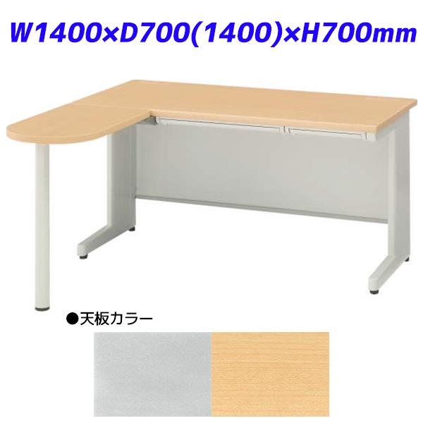 ライオン事務器 L型平机 ビジネスデスク EDシリーズ W1400×D700(1400)×H700mm ED-147FT【代引不可】【送料無料(一部地域除く)】