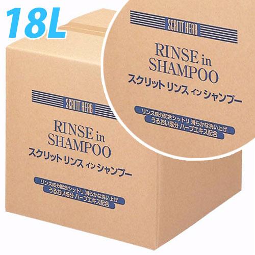 (業務用)スクリット リンスインシャンプー(詰替え用・コック入り) 18L【送料無料(一部地域除く)】