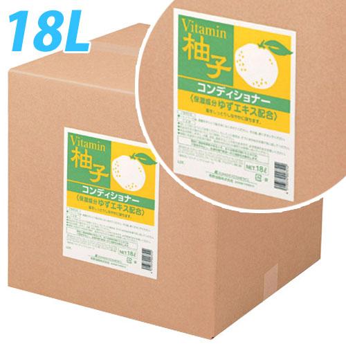 (業務用)柚子 コンディショナー(詰替え用・コック入り) 18L【送料無料(一部地域除く)】