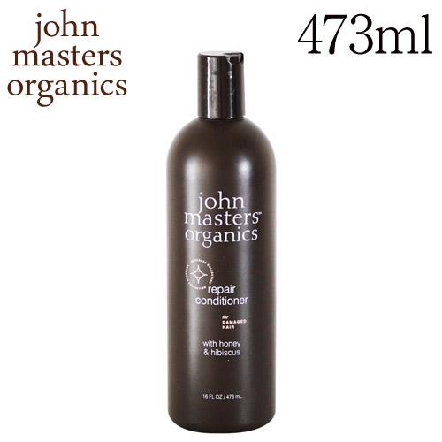 ジョンマスターオーガニック John Masters Organics ハニー&ハイビスカス リペアコンディショナー 473ml【送料無料(一部地域除く)】
