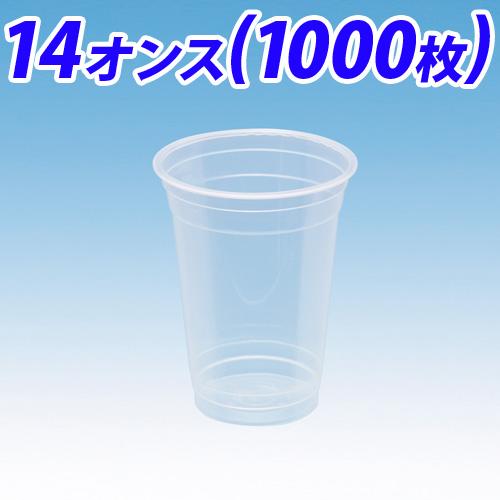 【取寄品】クリアカップ 89-14オンス 1000枚【送料無料(一部地域除く)】