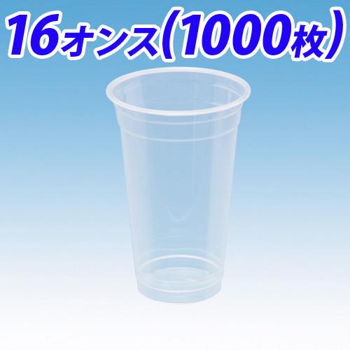 【取寄品】クリアカップ 89-16オンス 1000枚【送料無料(一部地域除く)】