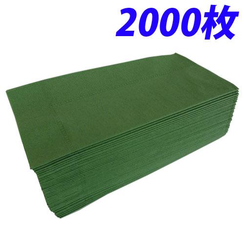 2プライ ナフキン 45cm 八ツ折り グリンピース 2000枚【代引不可】【送料無料(一部地域除く)】