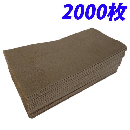 2プライ ナフキン 45cm 八ツ折り マロングラッセ 2000枚【代引不可】【送料無料(一部地域除く)】