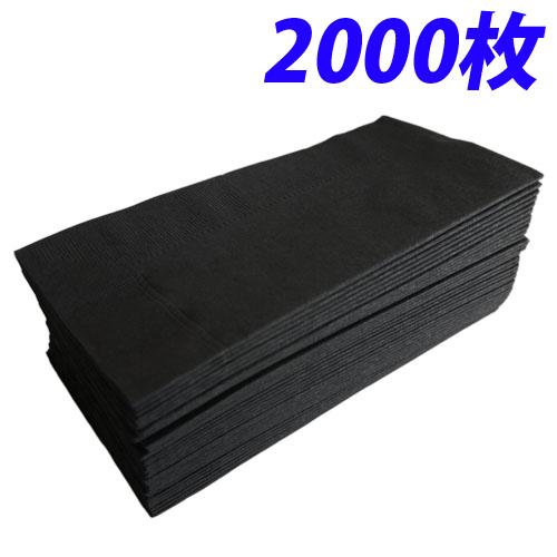 2プライ ナフキン 45cm 八ツ折り ブラック 2000枚【代引不可】【送料無料(一部地域除く)】