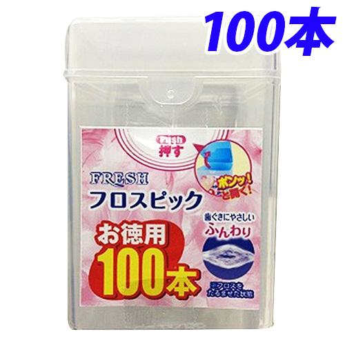 物品 デンタルフロス デンタルケア 日本全国 送料無料 ダイエット 健康 日用品 雑貨 バス 洗面用品 フロスピック 歯ブラシ 電動歯ブラシ 100本 フレッシュ