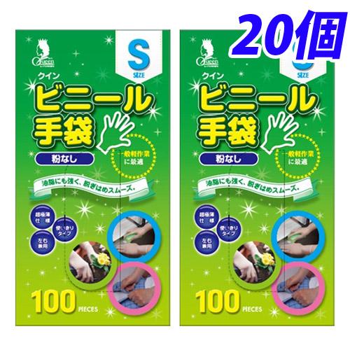クイン ビニール手袋 S 100枚入×20個【送料無料(一部地域除く)】