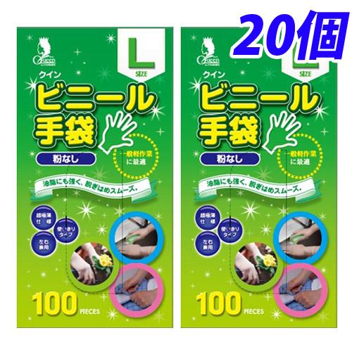 クイン ビニール手袋 L 100枚入×20個【送料無料(一部地域除く)】