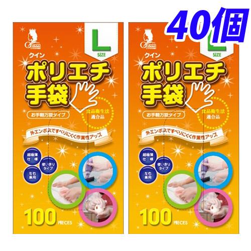 クイン ポリエチ手袋 L 100枚入×40個【送料無料(一部地域除く)】