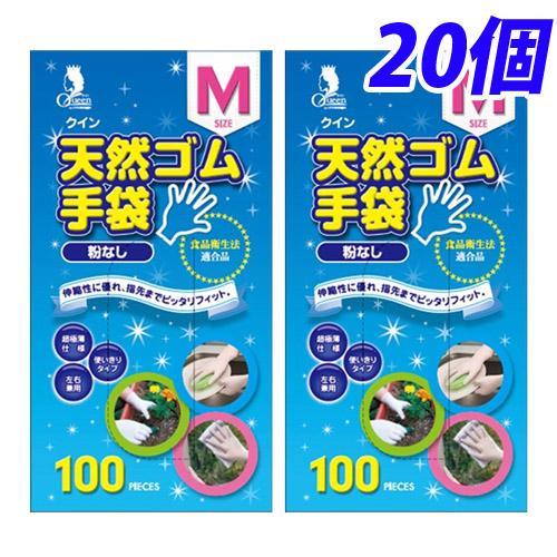 クイン 天然ゴム手袋 M 100枚入×20個【送料無料(一部地域除く)】