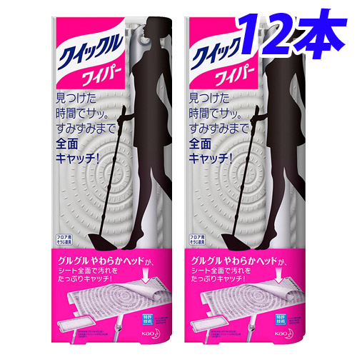 花王 クイックルワイパー 本体×12本 【送料無料(一部地域除く)】