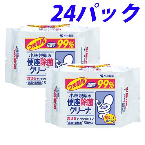 小林製薬 便座除菌クリーナー つめかえ用 50枚×24パック 【送料無料(一部地域除く)】