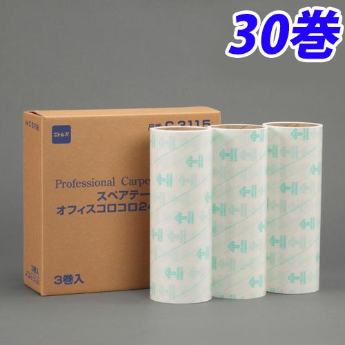 オフィスコロコロ カーペットクリーナー スペアテープ240 30巻入 【送料無料(一部地域除く)】
