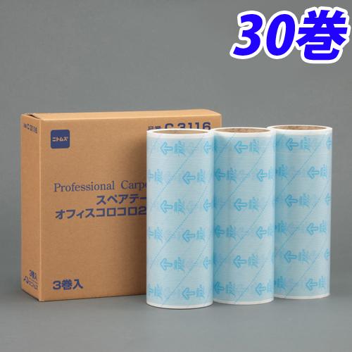 オフィスコロコロ フロアクリン スペアテープ240 30巻入 【送料無料(一部地域除く)】