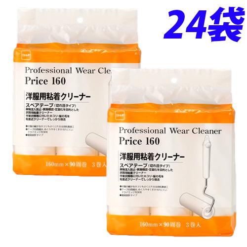 プロフェッショナル ウェアクリーナーPrice160 スペアテープ 72巻入 【送料無料(一部地域除く)】