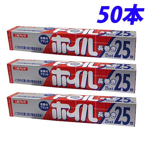 三菱アルミ 業務用アルミホイル 25cmx25m 50本 【送料無料(一部地域除く)】