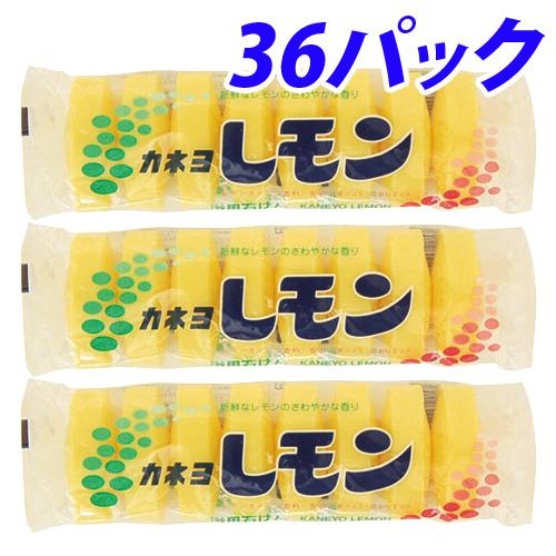 カネヨ レモン石鹸 8個×36パック(288個) 【送料無料(一部地域除く)】