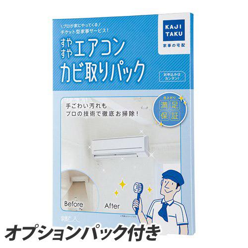カジタク すやすやエアコンカビ取りパック+オプションパック 1台 【送料無料(一部地域除く)】