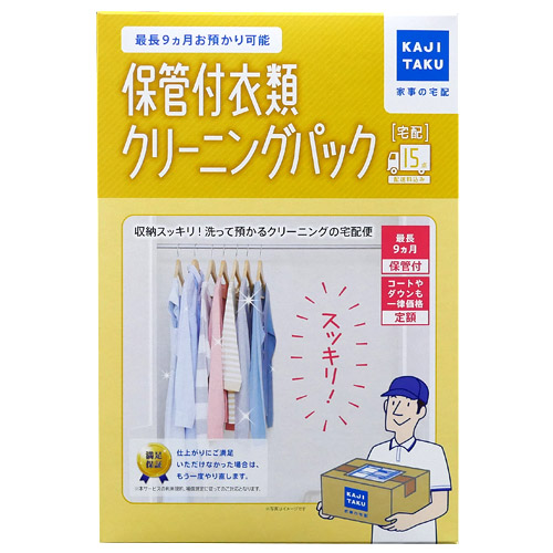 【保管付宅配クリーニングサービス】カジタク 保管付 衣類クリーニングパック 15点 【送料無料(一部地域除く)】