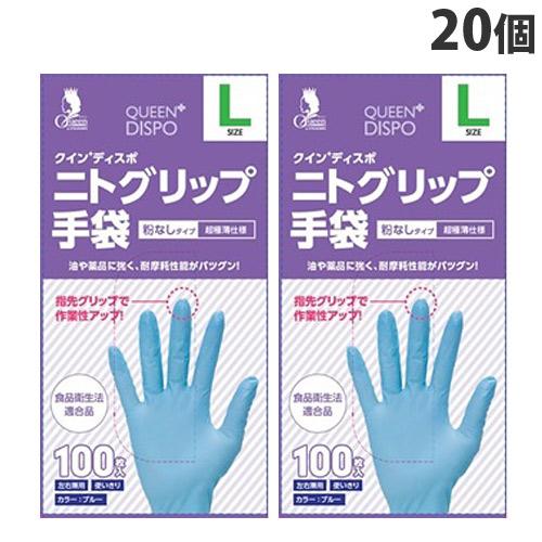 宇都宮製作 クインプラス ニトグリップ手袋 L 100枚入×20個 【送料無料(一部地域除く)】
