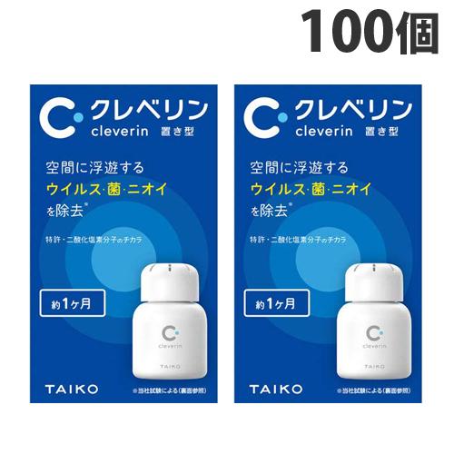 大幸薬品 クレベリン置き型 60g×100個 【送料無料(一部地域除く)】