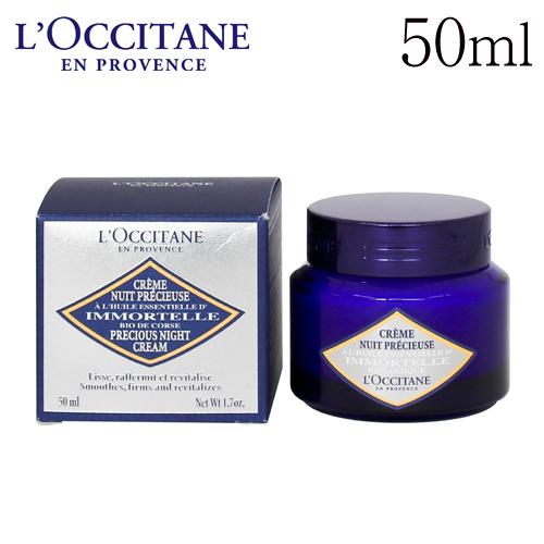 loccitane イモーテル プレシューズナイトクリーム 50ml LOC5181【送料無料(一部地域除く)】