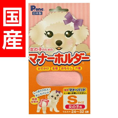 マナーパッド ナプキン トイレ用品 犬用品 ペット ペットグッズ 女の子のためのマナーホルダー ペットシーツ 在庫一掃 マナーホルダー ペット用品 春の新作続々 Sサイズ