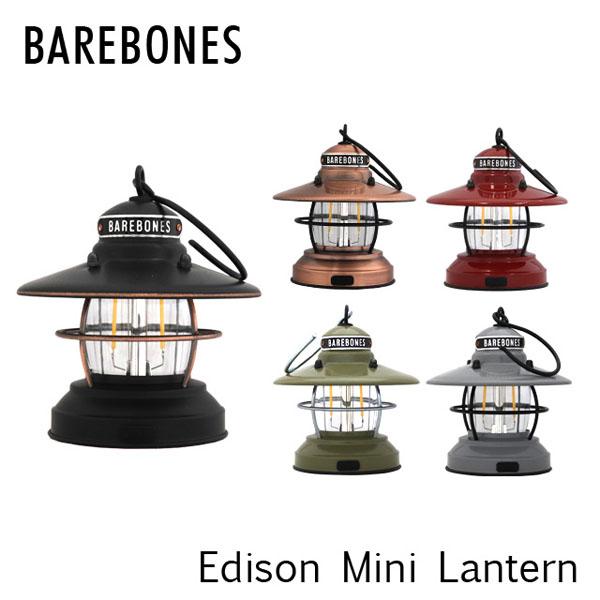 身近なアウトドアライフスタイルをコンセプトに こだわりを持った商品を展開する Barebones 無料 Living ベアボーンズ リビング Edison Mini アウトドア ライト 正規逆輸入品 Lantern ランタン ミニエジソンランタン LED キャンプ