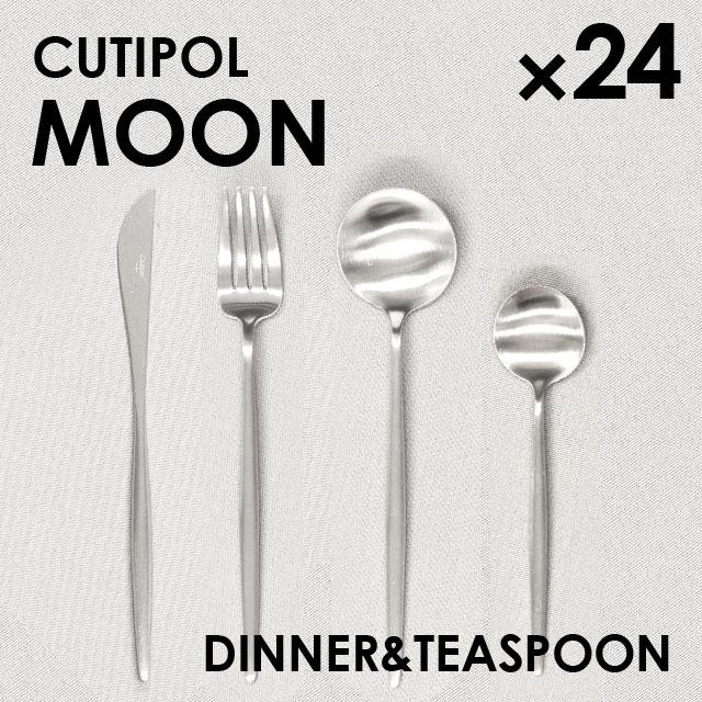 Cutipol クチポール MOON Matte ムーン マット 24本セット 【送料無料(一部地域除く)】