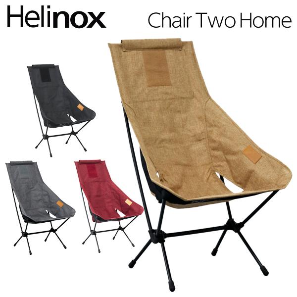 Helinox ヘリノックス Chair Two Home チェアツーホーム 折りたたみチェア 【送料無料(一部地域除く)】