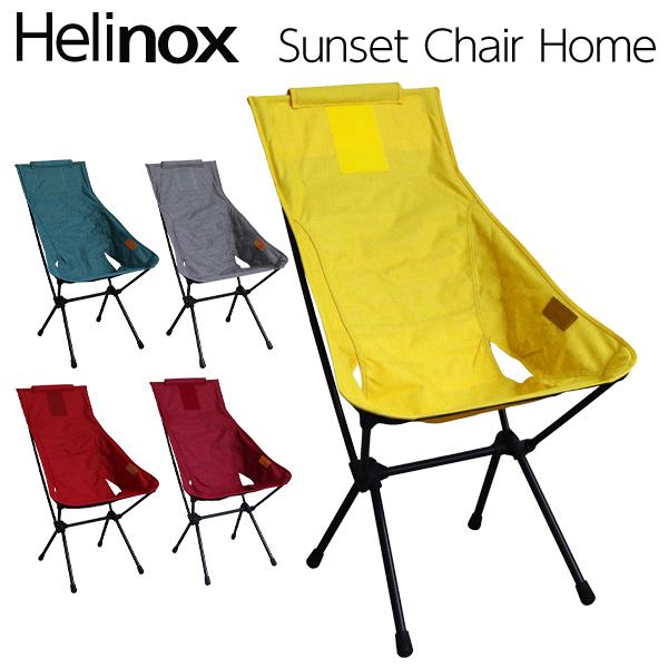 Helinox ヘリノックス Sunset Chair Home サンセットチェアホーム 折りたたみチェア『送料無料(一部地域除く)』