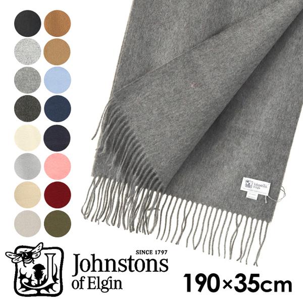 JOHNSTONS ジョンストンズ カシミア スカーフ マフラー 無地 190×35cm WA000057 【送料無料(一部地域除く)】