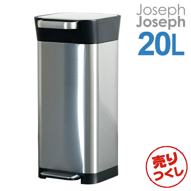 Joseph Joseph ジョセフジョセフ クラッシュボックス 20L(最大60L) シルバー Titan Trash Compactor 30037 圧縮ゴミ箱『送料無料(一部地域除く)』