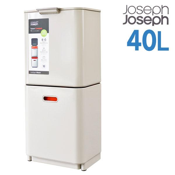 Joseph Joseph ジョセフジョセフ トーテム コンパクト 40L(20L+20L) ストーン Totem compact Waste Separation & Recycling Unit 30040 2段式ゴミ箱『送料無料(一部地域除く)』