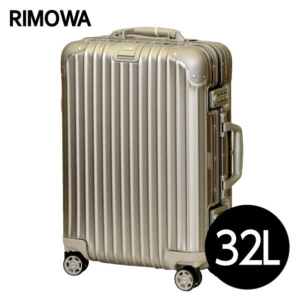リモワ RIMOWAトパーズ チタニウム 32L TOPAS TITANIUMマルチホイール スーツケース 923.52.03.4【送料無料(一部地域除く)】