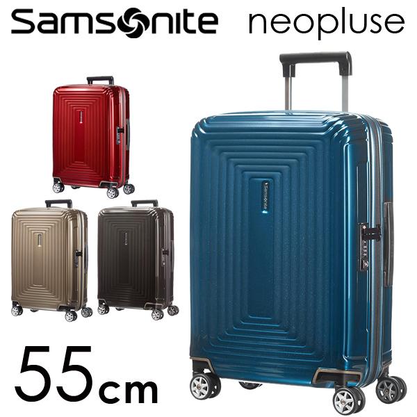 サムソナイト ネオパルス スピナー 55cm メタリックカラー Samsonite Neopulse Spinner 38L 65752 【送料無料(一部地域除く)】