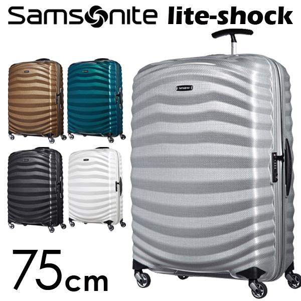 サムソナイト ライトショック スピナー 75cm Samsonite Lite-Shock Spinner 98L 【送料無料(一部地域除く)】