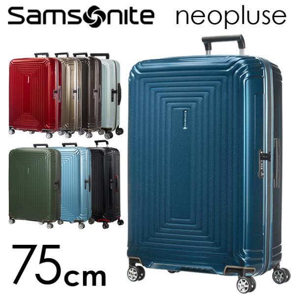サムソナイト ネオパルス スピナー 75cm メタリックカラー Samsonite Neopulse Spinner 94L 65754 【送料無料(一部地域除く)】