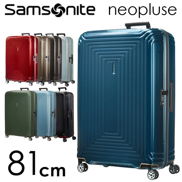 サムソナイト ネオパルス スピナー 81cm メタリックカラー Samsonite Neopulse Spinner 124L 65756 【送料無料(一部地域除く)】