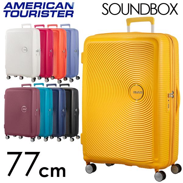サムソナイト アメリカンツーリスター サウンドボックス 77cm Samsonite American Tourister Sound Box Spinner 97L~110L EXP 【送料無料(一部地域除く)】