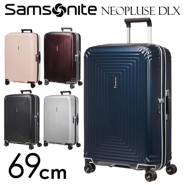サムソナイト ネオパルス デラックス スピナー 69cm Samsonite Neopulse DLX Spinner 74L 92033 【送料無料(一部地域除く)】