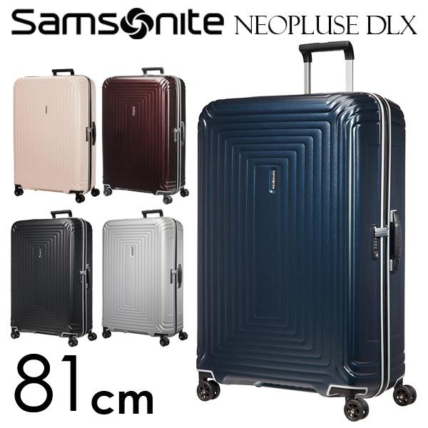 サムソナイト ネオパルス デラックス スピナー 81cm Samsonite Neopulse DLX Spinner 124L 92035 【送料無料(一部地域除く)】