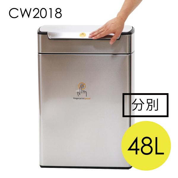 シンプルヒューマン CW2018 タッチバーカン リサイクラー ゴミ箱 48L simplehuman『送料無料(一部地域除く)』