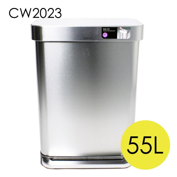 シンプルヒューマン CW2023 レクタンギュラー ステップカン ポケット付 シルバー 55L ゴミ箱 simplehuman『送料無料(一部地域除く)』