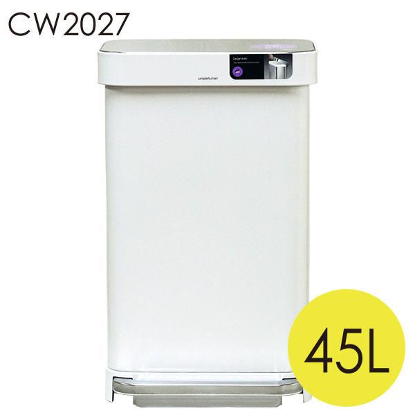 シンプルヒューマン CW2027 レクタンギュラー ステップカン ポケット付 ホワイト 45L ゴミ箱 simplehuman 【送料無料(一部地域除く)】