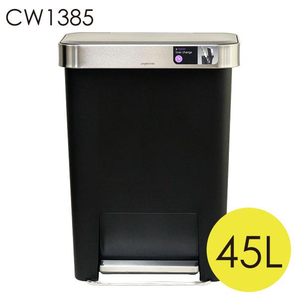 シンプルヒューマン CW1385 レクタンギュラー ステップカン ポケット付 ブラック プラスチック 45L ゴミ箱 simplehuman『送料無料(一部地域除く)』