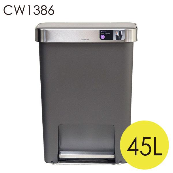 シンプルヒューマン CW1386 レクタンギュラー ステップカン ポケット付 グレー プラスチック 45L ゴミ箱 simplehuman【送料無料(一部地域除く)】
