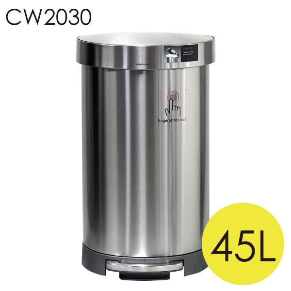 シンプルヒューマン CW2030 セミラウンド ステップカン ステンレス 45L ゴミ箱 simplehuman 【送料無料(一部地域除く)】